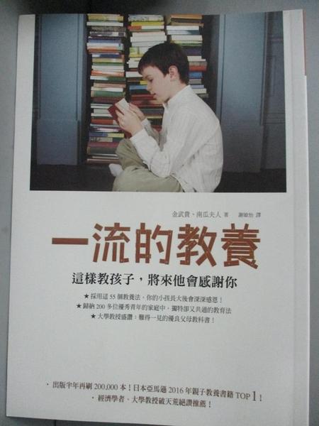 【書寶二手書T1/大學社科_HEW】一流的教養:這樣教孩子,將來他會感謝你_金武貴