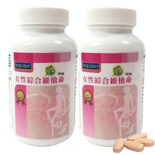 女性綜合維他命(2瓶組)【素天堂】
