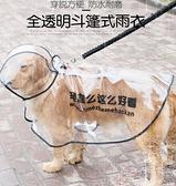 狗狗雨衣大型犬中型犬薩摩金毛拉布拉多防水大狗雨傘寵物斗篷雨披 現貨快出