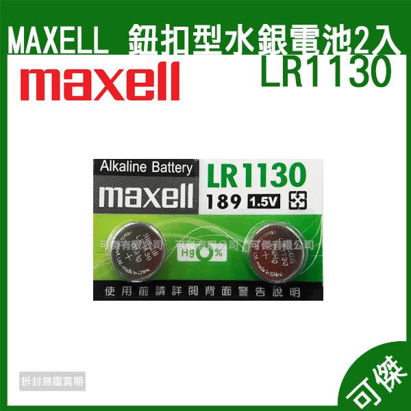 可傑 maxell LR1130 鈕扣電池 1.5V 鋰電池 水銀電池 手錶 遙控器 適合精密電子產品 電池 2入裝