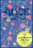 Disney愛麗絲夢遊仙境特製隨身筆記手冊 2018