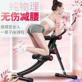 美腰機健腹器過山車懶人收腹機女腹肌運動鍛煉健身器材家用  米蘭shoe