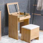 化妝台 化妝桌 化妝品收納 梳妝台【WD-501】完美多格化妝收納桌椅組 柏菲特居家