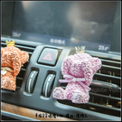 害羞小熊擴香石風口夾(2色可挑-長盒包裝)贈2ml香氛精油 汽車出風口夾 婚禮小物 情人節禮物
