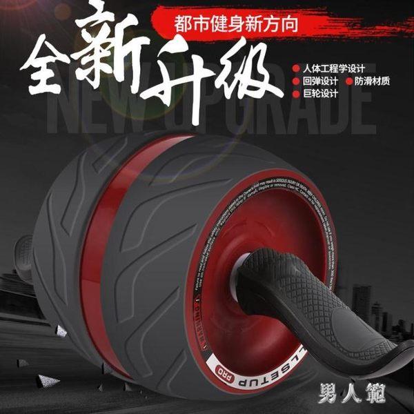 健腹輪 回彈腹肌輪 家用巨輪 收腰滾輪靜音 多功能健身器材WL537【男人範】