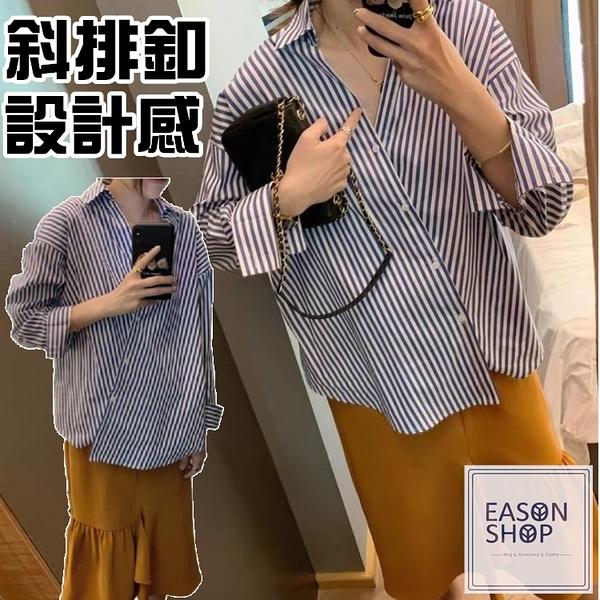 EASON SHOP(GQ1509)韓版斜邊單排釦設計感長袖襯衫撞色條紋落肩寬鬆排釦開衫男友風女上衣服