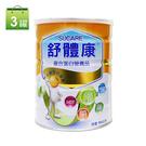 惠健 舒體康 複合蛋白營養品3罐組(現領再折145)