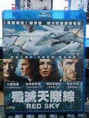 影音專賣店-Q00-532-正版BD【殲滅天際線】-藍光電影