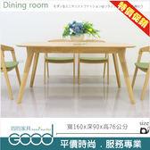 《固的家具GOOD》38-35724-AN 香妃本色實木餐桌【雙北市含搬運組裝】