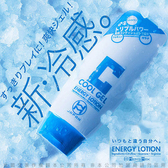 潤滑液 情趣用品 日本Mens Max‧ENERGY LOTION COOL GEL 新冷感超勁涼型潤滑液(210ml)-藍