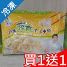 ★買一送一★標太郎蔬食手工水餃700G /包【愛買冷凍】