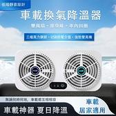 台灣現貨 新款汽車USB排氣扇車載排風扇換氣扇小空調車窗循環降溫通風車用 迷你屋 618狂歡
