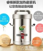 商用豆漿機早餐現磨無渣加熱大容量免過濾多功能全自動磨漿米糊機10L 雙十二全館免運
