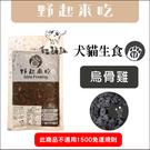 (冷凍2000免運)野起來吃〔犬貓冷凍生食餐,烏骨雞,300g〕產地:台灣