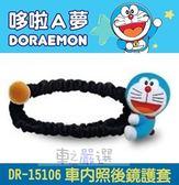 車之嚴選 cars_go 汽車用品【DR-15106】日本 哆啦A夢 小叮噹 Doraemon 車內後視鏡/照後鏡 保護套