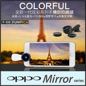 ★F-516 三合一手機鏡頭/180度魚眼+0.36X廣角+15X微距/拍照/OPPO Mirror 3/Mirror 5S A51F
