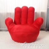 沙發創意休閒小沙發單人可愛兒童現代簡約臥室陽台五指沙發椅 NMS 黛尼時尚精品