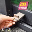 [7-11限今日299免運]門窗安全鎖 窗戶鎖 居家防護 防盜鎖 推拉鎖扣(一入賣)✿mina百貨✿【F0346】