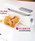 封口機 封口機小型家用手壓式商用塑料鋁箔牛皮紙袋食品包裝機熱封機