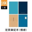 珠友 SS-16001 16K 橫線定頁筆記本/記事本/可愛/文青本子(29-32)-24張(1本)