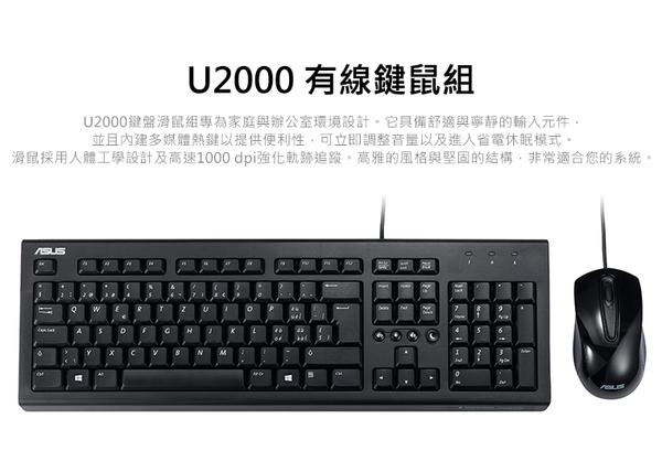 華碩ASUS U2000 USB 有線鍵盤滑鼠組 - 黑色