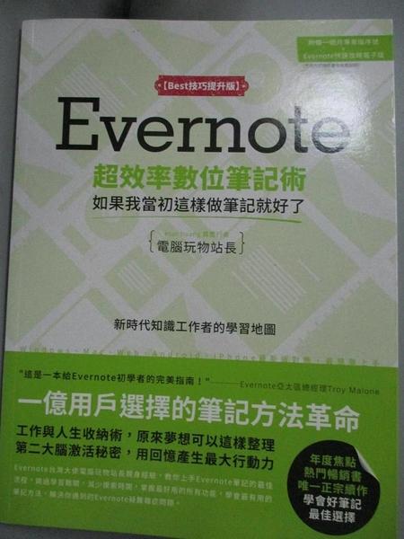 【書寶二手書T5/電腦_JLR】Evernote超效率數位筆記術(Best技巧提升版)_電腦玩物站長