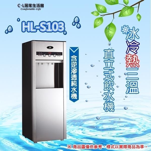 【 C . L 居家生活館 】HL-S103 直立式冰冷熱三溫飲水機(含逆滲透純水機)