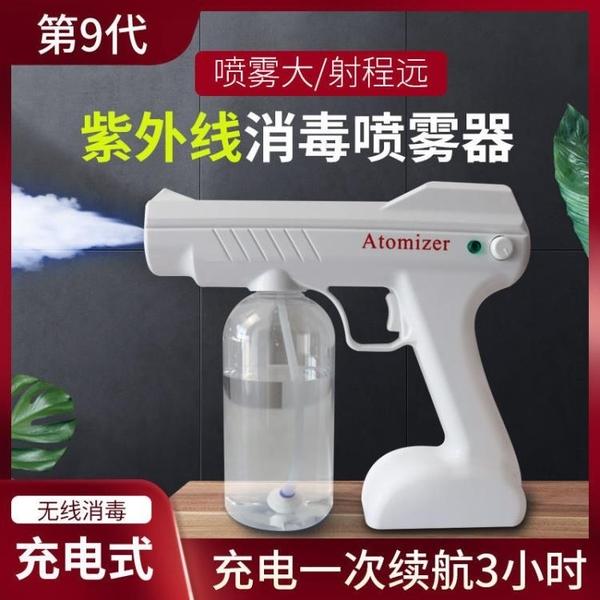 手持藍光納米噴霧消毒槍充電式美發噴霧器無線霧化酒精消毒器家用快速出貨