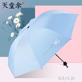 太陽傘防曬防紫外線黑膠摺疊雨傘女超輕小清新遮陽傘晴雨兩用 夢幻小鎮
