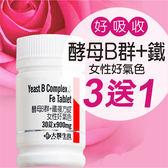 【大醫生技】更天然的女性B群維生素+鐵特價320元 酵母B群維他命+鐵可搭藍藻膠原蛋白