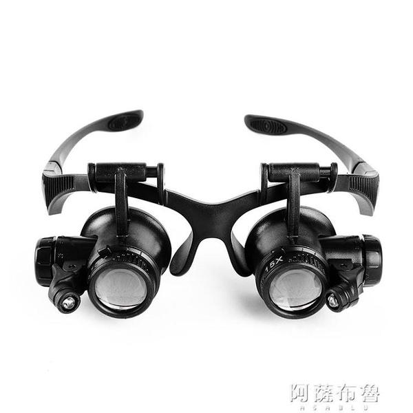 放大鏡 眼鏡式頭戴放大鏡維修用帶燈鐘表手表專用工具高倍高清顯微鏡300 阿薩布魯