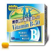 【博登嚴選】博登複方維生素B-50 60顆