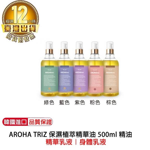 【保濕 身體精油】韓國 AROHA TRIZ 保濕植萃精華油 500ml 精油 薰衣草 精華 乳液 身體乳液