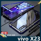 vivo X23 萬磁王金屬邊框+鋼化玻璃背蓋 刀鋒戰士 全包磁吸款 保護套 手機套 手機殼