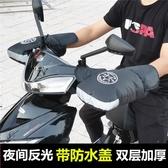 電動車把套冬季手套保暖電瓶車手把套擋風防水摩托車加厚棉護手罩 喵小姐
