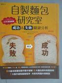 ~書寶 書T1 /餐飲_ZBT ~自製麵包研究室成功失敗關鍵分析_ 坂本監修