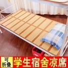 涼席單人學生宿舍0.9m可折疊寢室單人床上下鋪90cm竹蓆夏季涼席子 【全館免運】