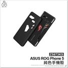 ASUS ROG Phone 5 ZS673KS 純色手機殼 保護套 保護殼 軟殼