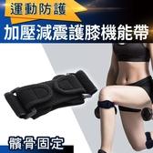 托骨機能帶 護膝加壓 運動防護束帶★護膝機能帶 NC17080215 ㊝加購網