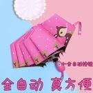全自動兒童雨傘男折疊小學生輕便小兩用女孩小孩大童女款公主女 一米陽光