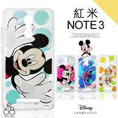 正版授權 迪士尼 魔幻系列 紅米Note 3 手機殼 透明殼 軟殼 米奇 米妮 史迪奇 保護套