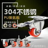 2寸304不銹鋼絲牙萬向剎車腳輪聚氨酯靜音尼龍茶幾不銹鋼輪 酷斯特數位3c