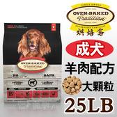 [寵樂子]《Oven-Baked烘焙客》成犬羊肉糙米配方-大顆粒25磅 / 狗飼料
