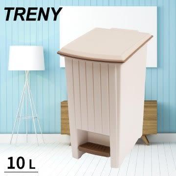 [家事達]TRENY- 0066E (鄉村踏式垃圾桶 10L) 防臭 腳踏 掀蓋 客廳 廚房 臥室 浴室