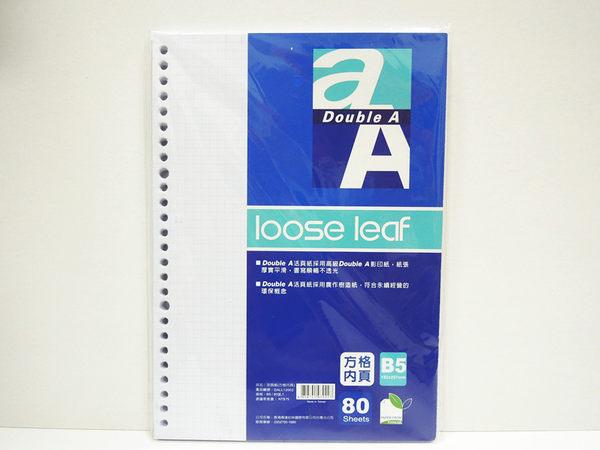 Double A B5活頁紙 (方格內頁) 26孔/80頁 (DALL12002) .