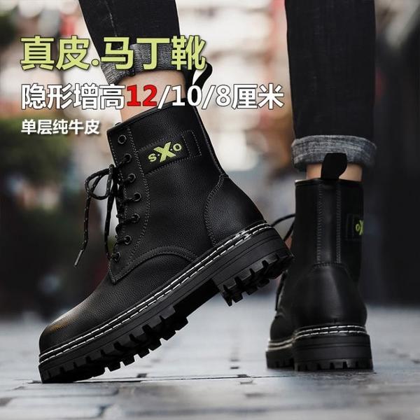 內增高男鞋 男士真皮馬丁靴高幫英倫風隱形增高12cm10cm百搭韓版復古中幫靴子