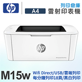 HP LaserJet Pro M15w 無線黑白雷射印表機 /適用 HP CF248A