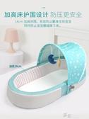 便攜式嬰兒床床中床便攜式折疊仿生子宮床多功能寶寶防壓床上小床YYP【新年禮物】
