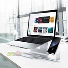 筆電用 增高 鋁合金 散熱支架 散熱座 多功能款 104