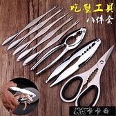 吃蟹剝蟹夾神器大閘蟹吃蟹八件工具不銹鋼蟹針蟹剪304鉗子11-14【新年熱歡】
